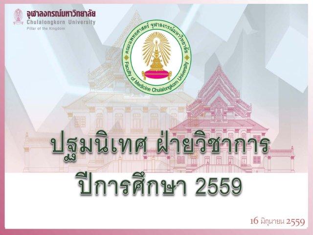 ปฐมนิเทศ ฝ่ายวิชาการ ปีการศึกษา 2559
