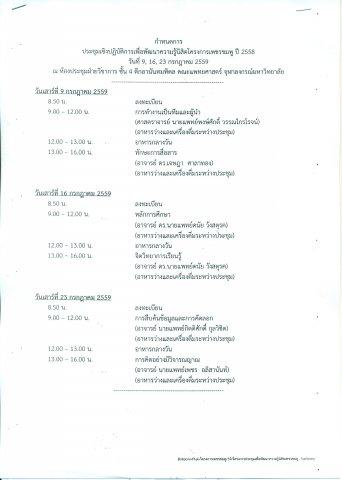 """กำหนดการประชุมเชิงปฏิบัติการเพื่อพัฒนาความรู้นิสิตโครงการเพชรชมพู ปี 2559 """"รับจำนวนจำกัด ไม่เกิน 20 คน มาก่อนได้ก่อน"""""""