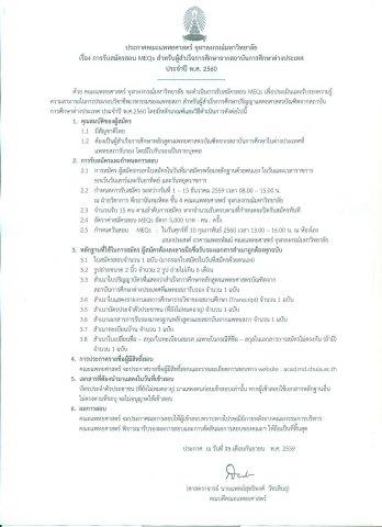 เรื่องการรับสมัครสอบ MEQs สำหรับผู้สำเร็จการศึกษาจากสถาบันการศึกษาต่างประเทศ ประจำปี พ.ศ.2560