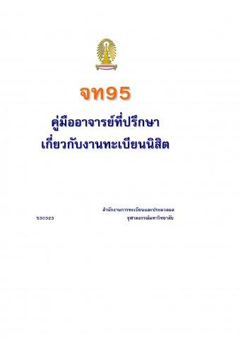 คู่มืออาจารย์ที่ปรึกษา CR 95-53
