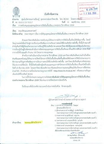การสนับสนุนทุนอุดหนุนโครงการวิจัยในชั้นเรียน ภาคปลาย ปีการศึกษา 2559
