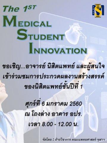 """ขอเชิญ...อาจารย์ นิสิตแพทย์ และผู้สนใจเข้าร่วมชมการประกวดผลงานสร้างสร้างของนิสิตแพทย์ชั้นปีที่ 1 """"The 1st Medical Student Innovation"""""""