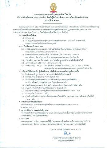 เรื่องการรับสมัครสอบ MEQs (เพิ่มเติม) สำหรับผู้สำเร็จการศึกษาจากสถาบันการศึกษาต่างประเทศ ประจำปี พ.ศ.2560