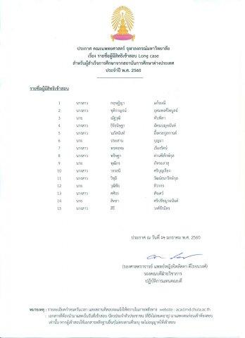 ประกาศ เรื่อง รายชื่อผู้มีสิทธิเข้าสอบ Long case สำหรับผู้สำเร็จการศึกษาจากสถาบันการศึกษาต่างประเทศ ประจำปี พ.ศ. 2560