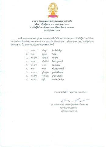 รายชื่อผู้สอบผ่าน การสอบ Long case สำหรับผู้สำเร็จการศึกษาจากสถาบันการศึกษาต่างประเทศ ประจำปี พ.ศ.2560