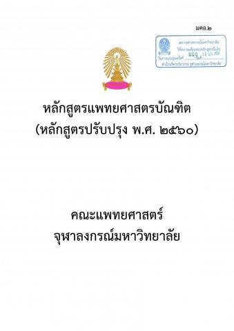 หลักสูตรแพทยศาสตรบัณฑิต (หลักสูตรปรับปรุง พ.ศ.2560)