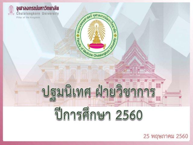 ปฐมนิเทศนิสิตใหม่ ฝ่ายวิชาการ ปีการศึกษา 2560