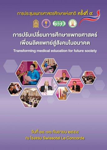 รายงานการประชุมแพทยศาสตรศึกษาแห่งชาติครั้งที่ ๙