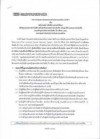 ประกาศกลุ่มสถาบันแพทยศาสตร์แห่งประเทศไทย ฉบับที่ 1