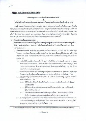 ประกาศกลุ่มสถาบันแพทยศาสตร์แห่งประเทศไทย ฉบับที่ 2