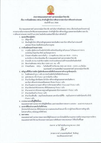 การรับสมัครสอบ MEQs สำหรับผู้สำเร็จการศึกษาจากสถาบันการศึกษาต่างประเทศ ประจำปี พ.ศ. 2560