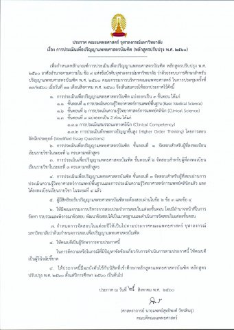 ประกาศ เรื่องการประเมินเพื่อปริญาแพทยศาสตรบัณฑิต (หลักสูตรปรับปรุง พ.ศ.2560)