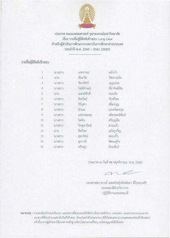 รายชื่อผู้มีสิทธิเข้าสอบ Long case สำหรับผู้สำเร็จการศึกษาสถาบันการศึกษาต่างประเทศ ประจำปี พ.ศ.2560-2561 (2560)