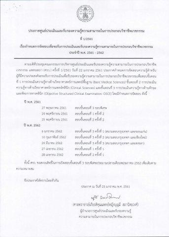 ประกาศศูนย์ประเมินและรับรองความรู้ความสามารถในการประกอบวิชาชีพเวชกรรม ที่ 1/2561